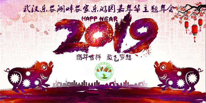 武汉乐农湖畔农家乐游园嘉年华主题年会
