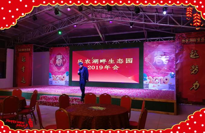 武汉乐农湖畔农家乐公司年会场地