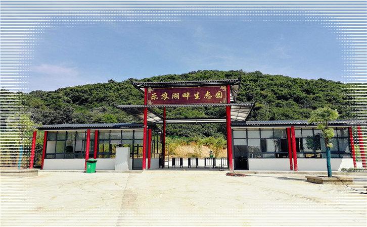 武汉农家乐乐农山庄